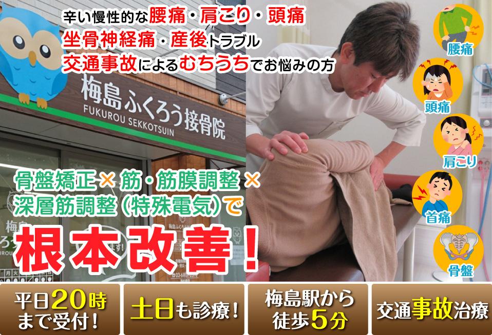 辛い慢性的な腰痛・肩こり・頭痛・坐骨神経痛・産後トラブル・交通事故によるむちうちでお悩みの方