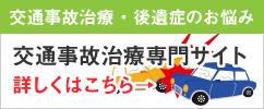 交通事故治療専門サイト
