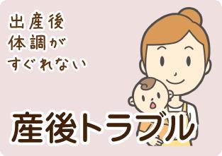 産後トラブル
